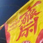 【齋】タイのベジタリアン・フェスティバル 〜 キンジェー 〜 2018 その一【九皇勝會】