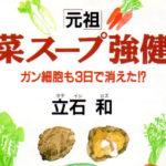 立石野菜スープ