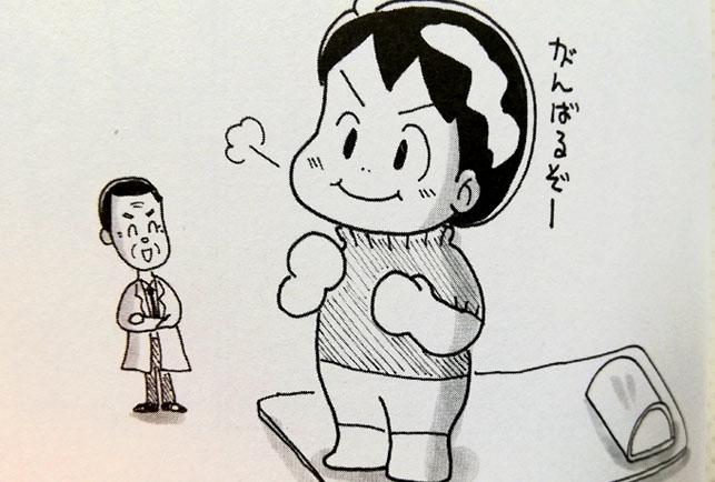 世界中の難病患者に贈る!! 甲田光雄先生のラジオ出演記録 3/6