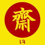 【齋】タイのベジタリアン・フェスティバル 〜 キンジェー 〜 2019【九皇勝會】